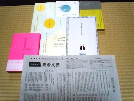 読者文芸3(2016-02-05).