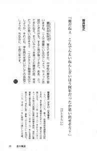 15歳の短歌・俳句・川柳(P39)