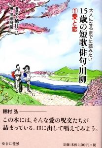 15歳の短歌・俳句・川柳(表紙)