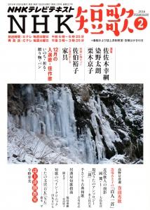 NHK短歌 16-02号【表紙】