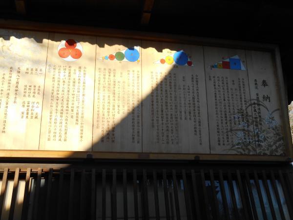 2武水別神社