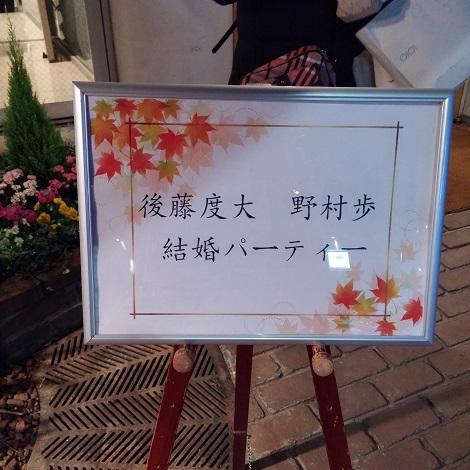 後藤結婚式1