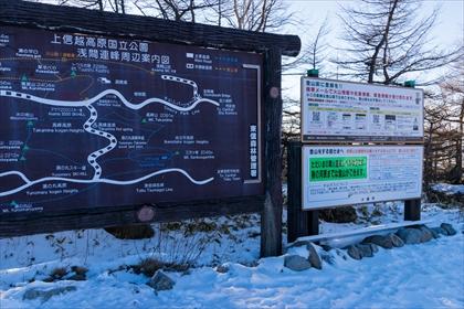 2016-01-03 厳冬期黒斑山03 (1 - 1DSC_0003)_R
