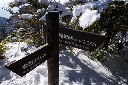 2016-01-03 厳冬期黒斑山14 (1 - 1DSC_0019)_R