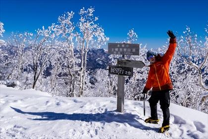 20160126 厳冬期 赤城山12 (1 - 1DSC_0026)_R