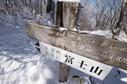 20160126 厳冬期 赤城山18 (1 - 1DSC_0048)_R