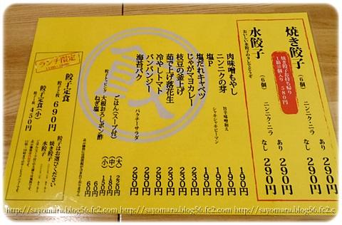 sayomaru15-435.jpg