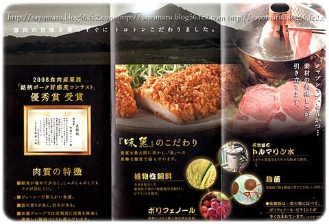 sayomaru15-899.jpg