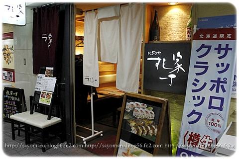 sayomaru15-970.jpg