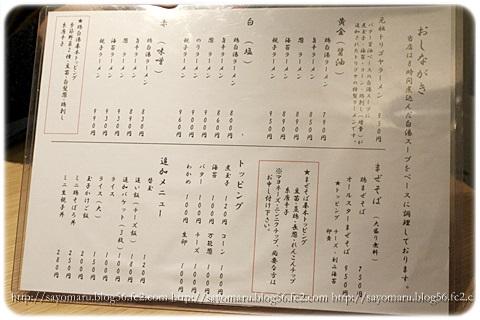 sayomaru16-103.jpg