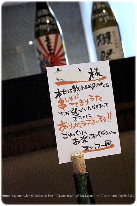 sayomaru16-204.jpg