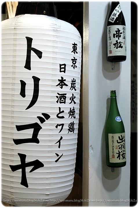 sayomaru16-86.jpg