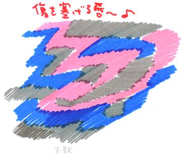 kizuwo.jpg