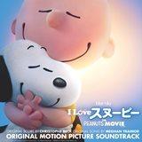 I LOVE スヌーピー THE PEANUTS MOVIE オリジナル・サウンドトラック(epic )