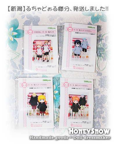 【HoneySnow】 るちゃどぉる様 12月納品分 発送しました!!