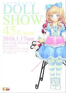 【ドールショウ45】参加します!! 【HoneySnow】 B47.48