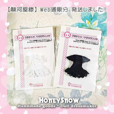【HoneySnow】 駿河屋様 納品分、発送しました