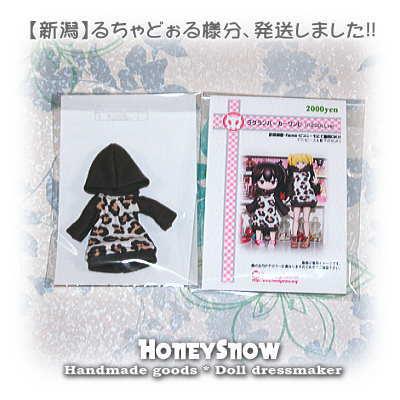 HoneySnow 【るちゃどぉる様 2月納品分】発送しました!!