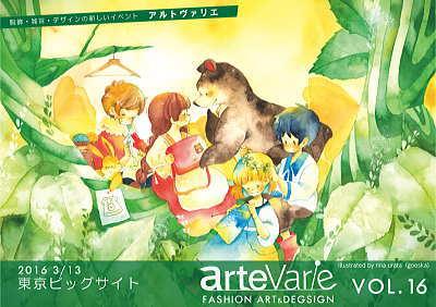 3//13 【arteVarie16】参加します!! 【HoneySnow】 ポ8