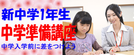 2015_中学準備_02