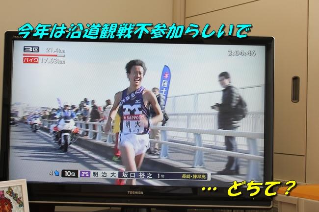 箱根駅伝 010
