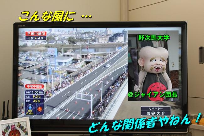箱根駅伝 015