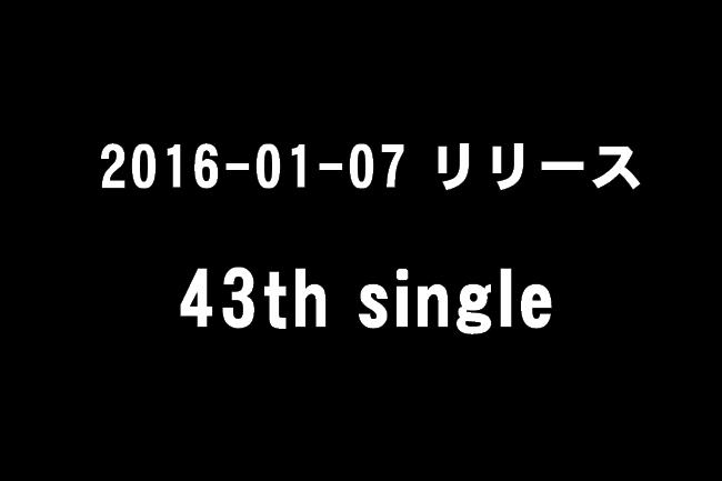 2016年お正月AKD 219