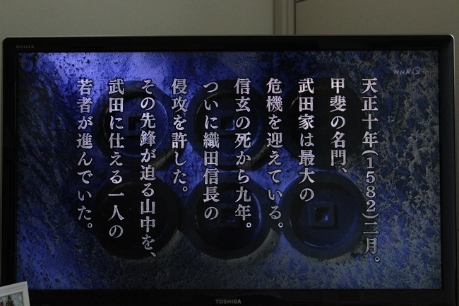真田丸第1話 014