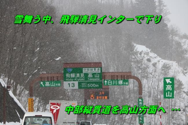 雪遊び2016 078