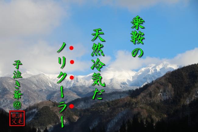 雪遊び2016 091