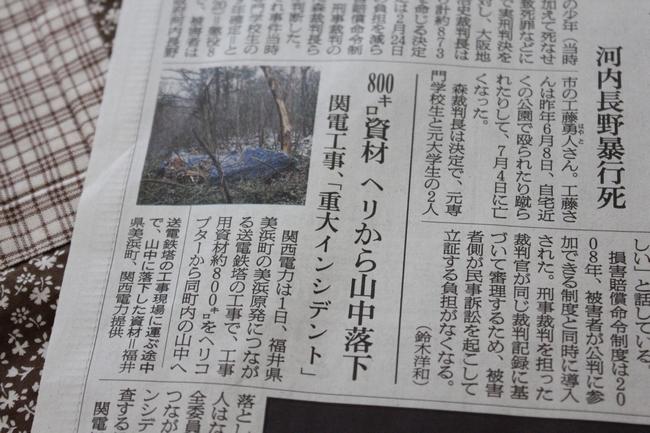 新聞天気聖子 068