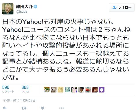 津田大介ツイッター2015年12月29日