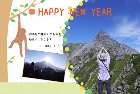 2016nenga-nao2-2.png