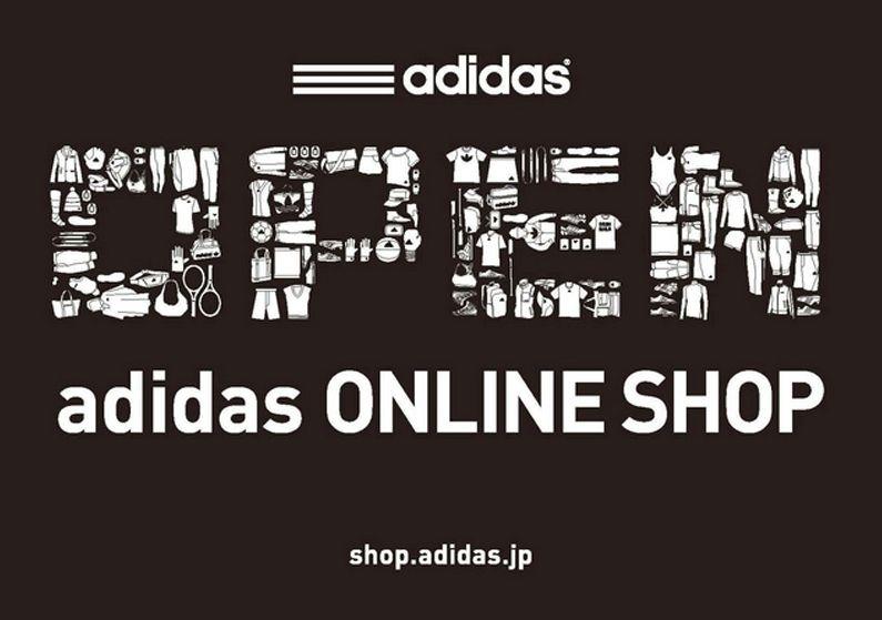 adidas 店舗