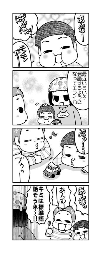 ブログ用_0151202