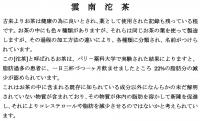 コピー ~ 泥茶_0001