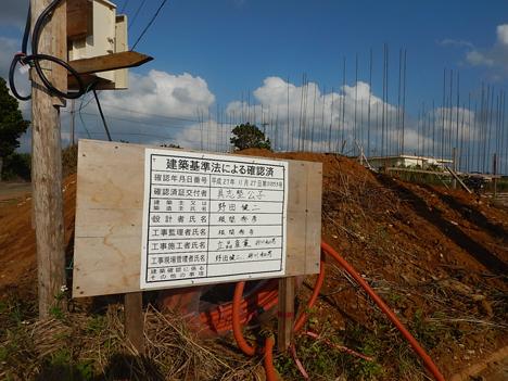宮古島 建築基準法 建設