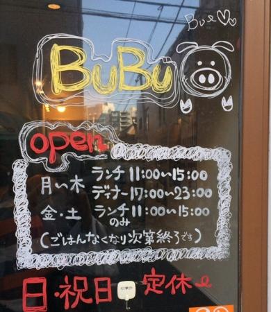 2016bubu1.jpg
