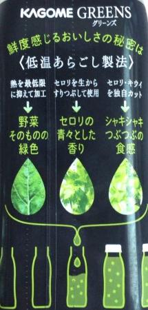 greens5.jpg