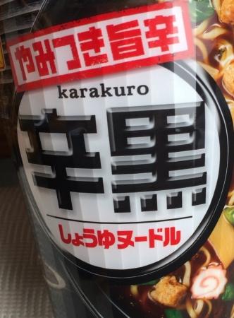 kurokara2.jpg
