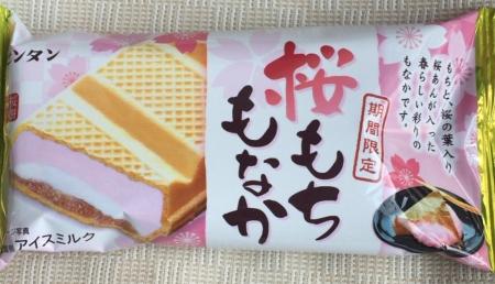 sakuramonaka1.jpg