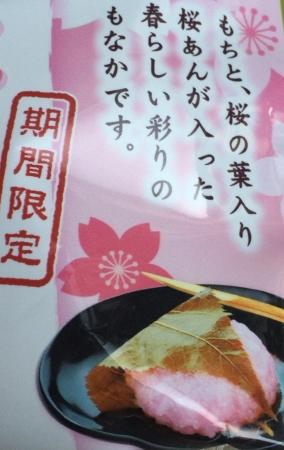 sakuramonaka2.jpg