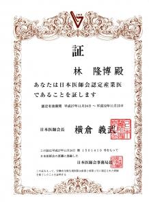 産業医認定書006