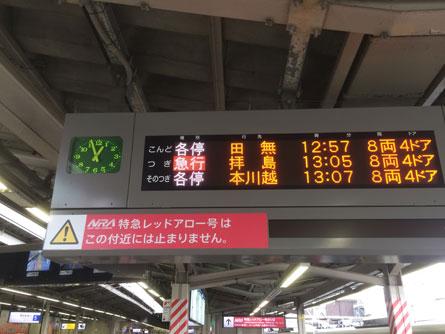 西武線こんど_160124