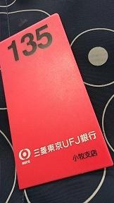 UFJ.jpg