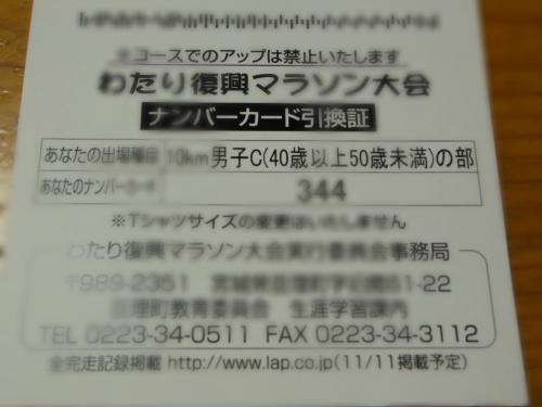 IMGP1691_convert_20151107200700.jpg