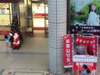 クリスマスとお正月