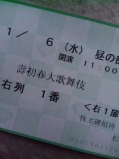 初春大歌舞伎