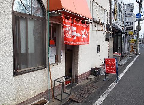 2015-10-23 でん 003