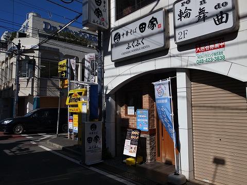 2015-10-26 田家 ふくふく 009